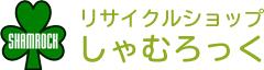 愛媛県松山市|リサイクルショップしゃむろっく