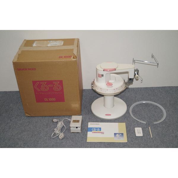 SILVER REED シルバーリード 編み機 くるーる DL1000 ダイヤルリンキングマシン