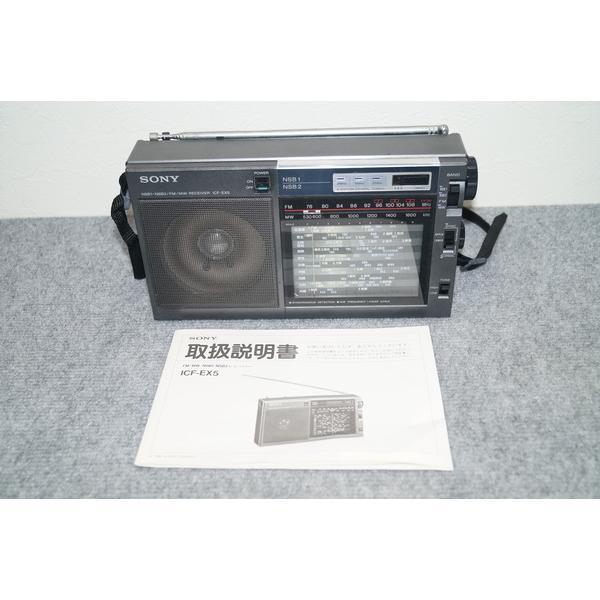 SONY ソニー ラジオ ICF-EX5 FM/MW/NSB1・NSB2 取扱説明書付