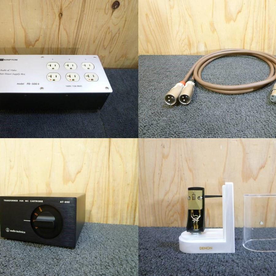 KRIPTON / DENON / Accuphase / audio-technica
